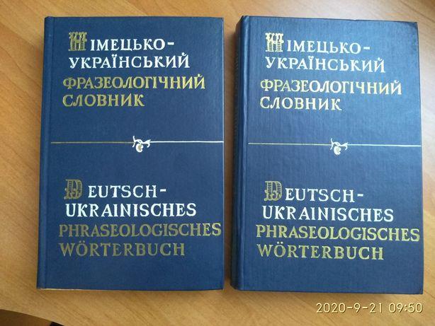 Фразеологічний словник (Deutsch)