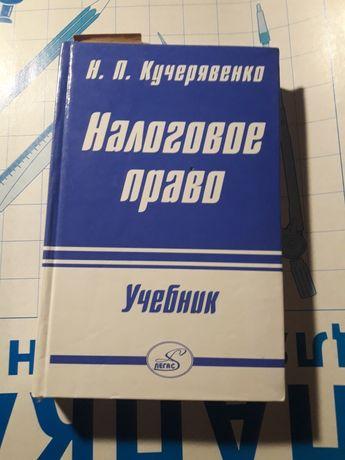 Налоговое право учебник 2001 Кучерявенко