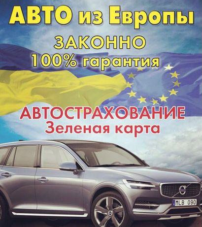 Авто из Европы В Украину