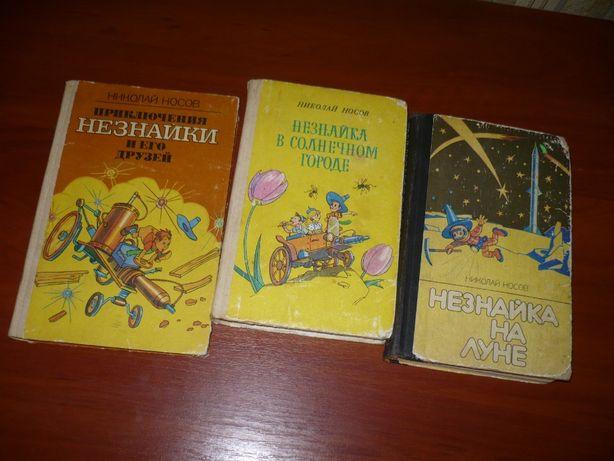 Книга Приключения Незнайки и друзей