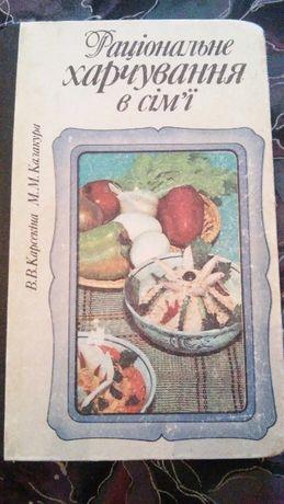 """Книга """"Раціональне харчування в сім'ї."""""""