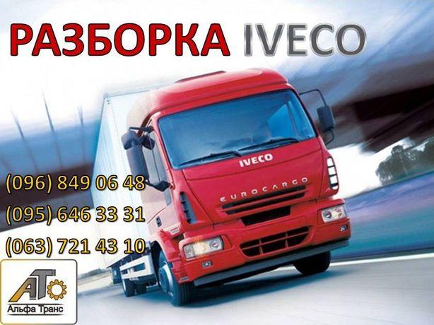 Разборка IVECO EuroCargo, EuroTech, Stralis