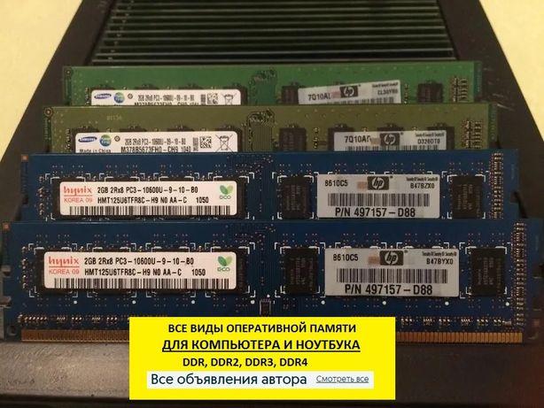 2Gb DDR3 1066/1333/1600 Память 2Гб для INTEL/AMD ГАРАНТИЯ!