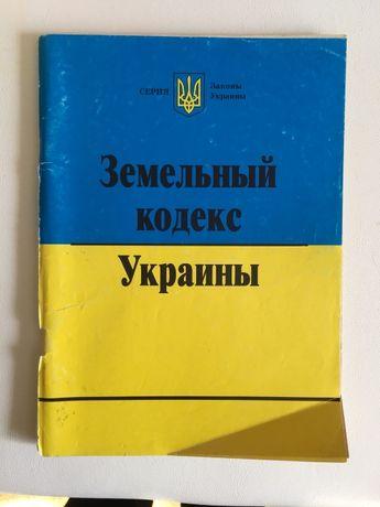 Земельный кодекс Украины 2011 г