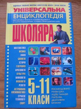"""""""Універсальна енциклопедія школяра"""" 5-11 класи"""