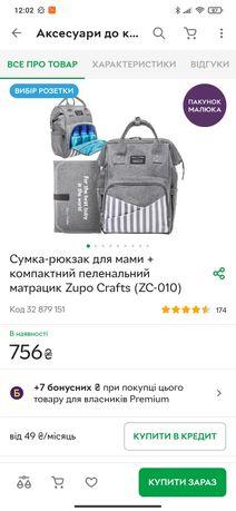 Сумка для мамы рюкзак