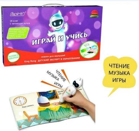 Интерактивная говорящая ручка и книги