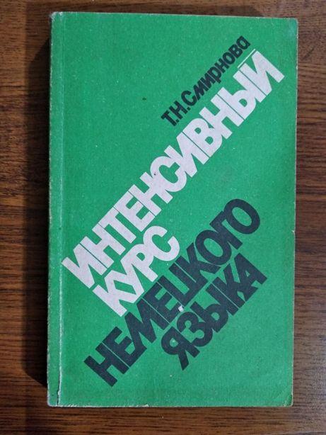 Учебник немецкого