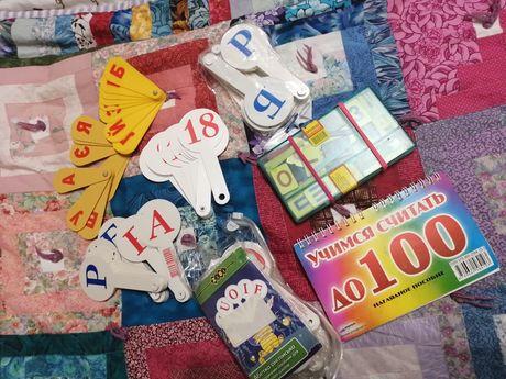 Набор для первоклассника,дошкольника (буквы,цифры)