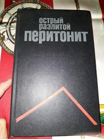 Острый разлитой перитонит. Под редакцией А.И.Струкова. 1987 год