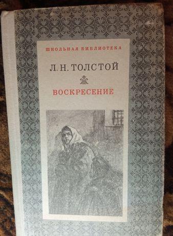 Л.Н. Толстой. Воскресение. 1976 г.