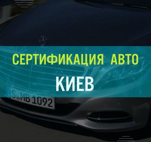 Сертификация авто от 2700 грн/постановка в Мрео-1700 грн