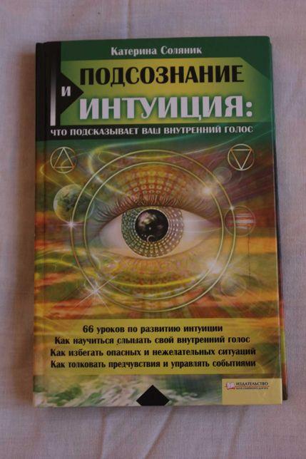 "Книга ""Подсознание и интуиция"""