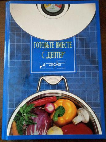 """Рецепты от Цептер """"Готовьте вместе с Цептер"""""""
