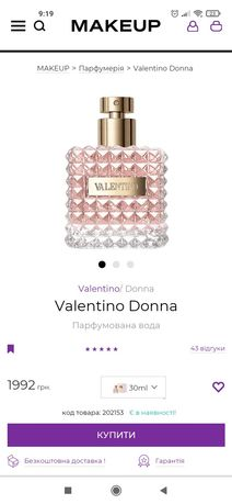 Парфуми Valentino Donna, остаток 20-25 мл