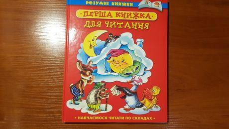 Детские книги для дошкольного возраста