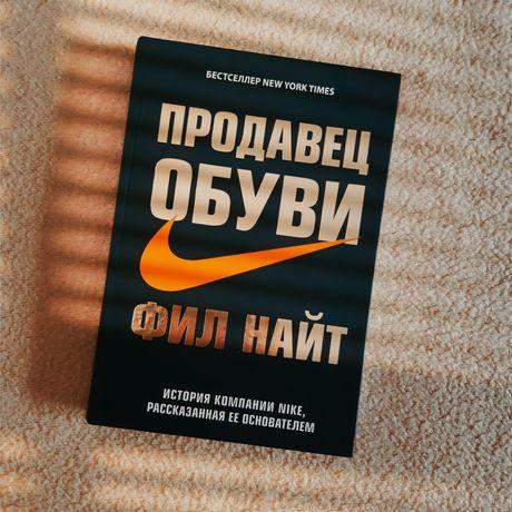Купить книгу Киев Продавец обуви Фил Найт
