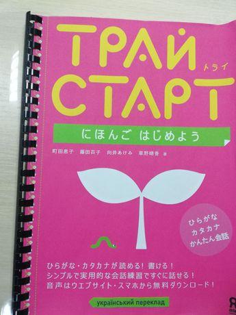 Try. Трай Старт Японська для початківців