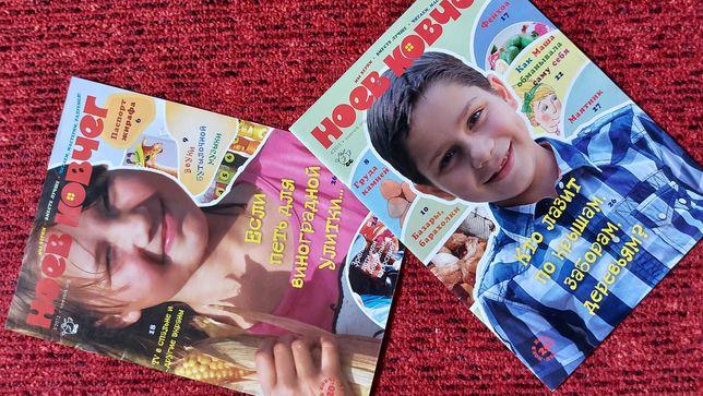Книги детские журналы
