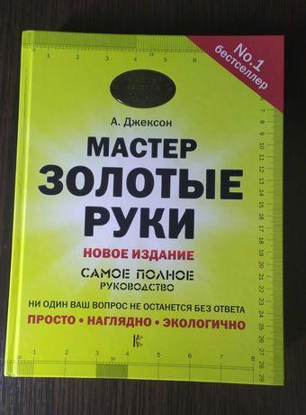 Энциклопедия строителя