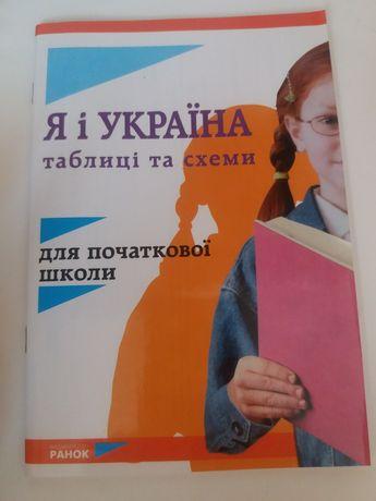 Я і Україна таблиці схеми ранок діптан для початкової школи довідник