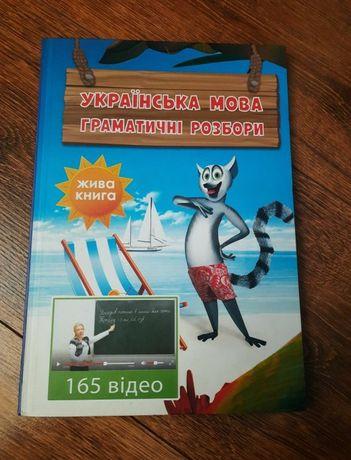 Підручник з української мови 2-4 клас