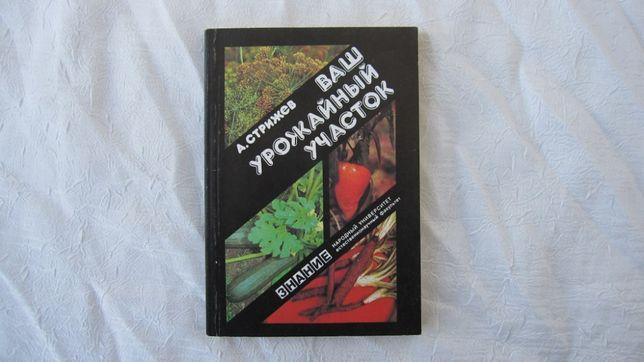 Как получить высокий урожай книга ваш урожайный участок