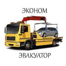 Эвакуатор Одесса Услуги по всей Украине.