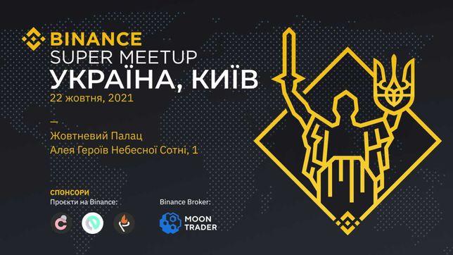 NFT Билет на Binance Super Meetup, форум для криптоинвесторов