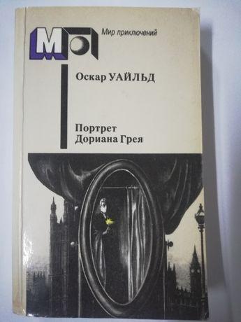Оскар Уайльд Портрет Дориана Грея , Рассказы и Пьесы