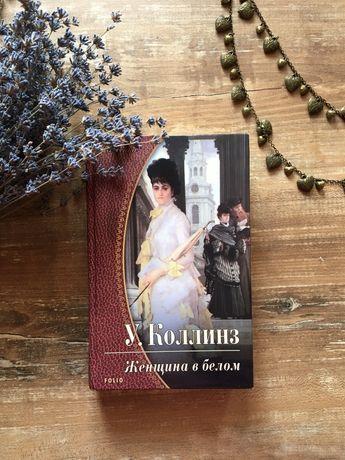 """Книга /твердый переплет/ Уилки Коллинз """"Женщина в белом"""""""