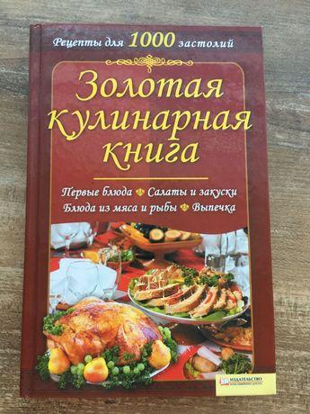 Рецепти, кулінарна книга