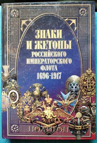 Знаки и жетоны Российского Императорского флота.2 тома. 1696 - 1945 г