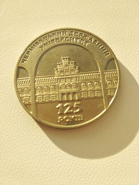 Монета 2 гривны Черновицкий государственный университет