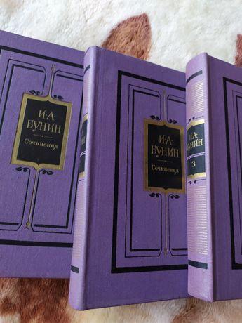 Сочинения И.А. Бунина в трех томах