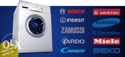 Павлоград ремонт бытовой техники стиральные, посудомоечные машины,свч