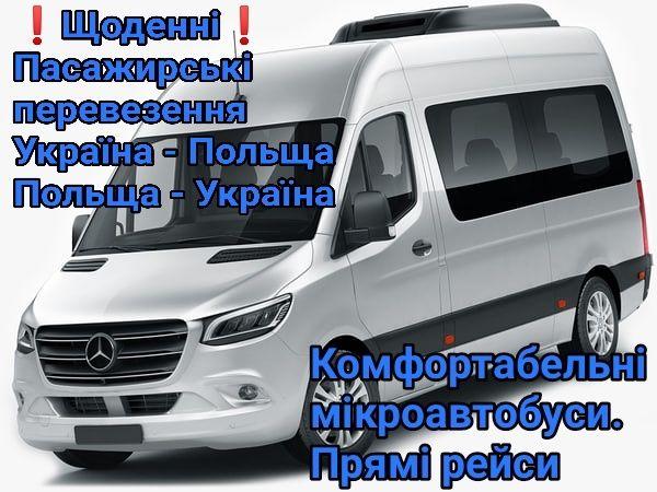 Пасажирські перевезення Україна - Польща