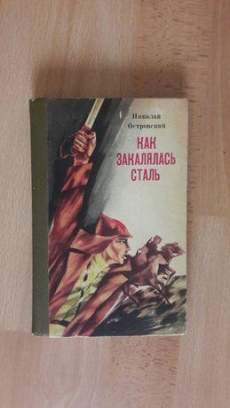 Книга Н. Островского ''Как закалялась сталь''.