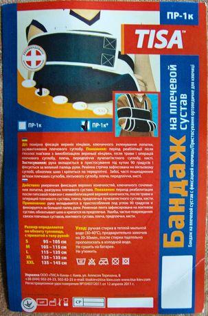 Бандаж на плечевой сустав TISA Пр1к (ДЕЗО) размер М