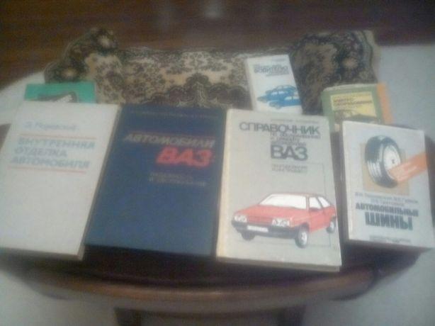 Книги автоваз