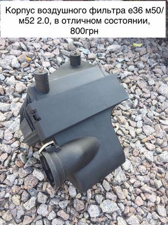 Продам корпус воздушного фильтра м50 м52 е36