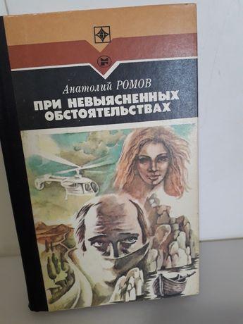 Книга детектив А.Ромов При невыясненн обстоят