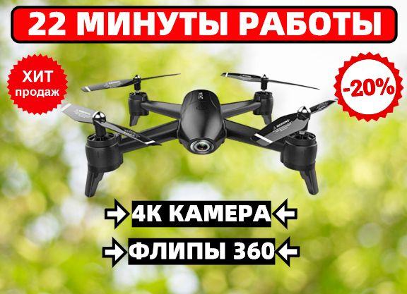 БОНУСЫ!Квадрокоптер SG106/4К/22 минуты/дрон/квадрокоптеры/Сумы/ЗВОНИТЕ