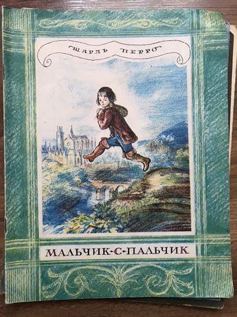 Мальчик с пальчик Книги ссср