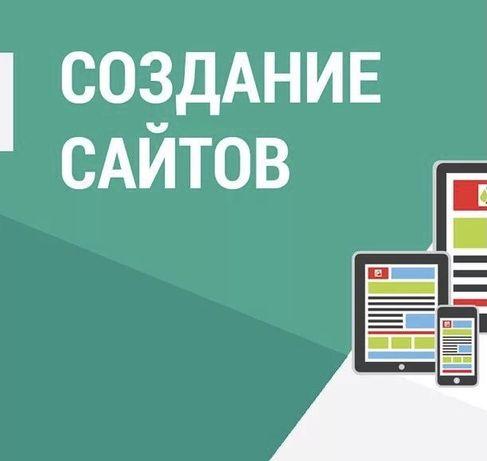 Создание сайтов/Разработка сайтов/ Одностраничный сайт/ Сайт Визитка