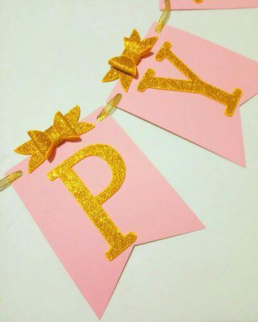 Гирлянда растяжка на День Рождение фотозона кенди бар бумажный декор