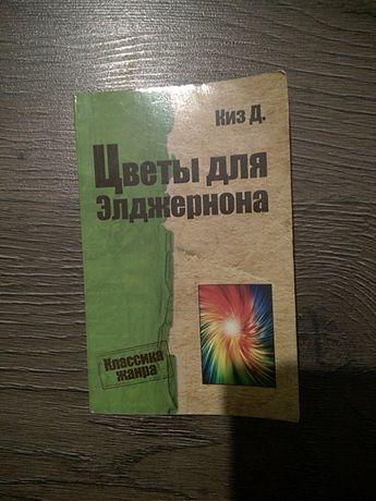 Цветы для элджерона Киз Д. фентези фантастика