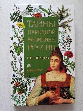 """Книга """"Тайны народной медицины России """""""