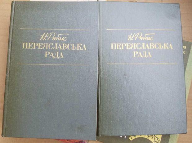 Переяславська рада Н. Рибак