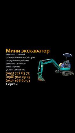 Услуги миниэкскаватора